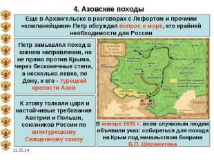 4. Азовские походыЕще в Архангельске в разговорах с Лефортом и прочими «компаней