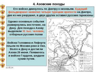 4. Азовские походыЕго войско двинулось по Днепру к низовьям. Будущий фельдмаршал