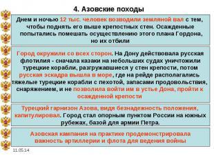4. Азовские походыДнем и ночью 12 тыс. человек возводили земляной вал с тем, что