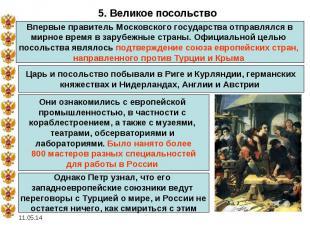 5. Великое посольствоВпервые правитель Московского государства отправлялся в мир