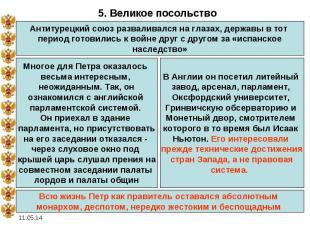 5. Великое посольствоАнтитурецкий союз разваливался на глазах, державы в тот пер