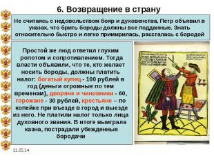 6. Возвращение в странуНе считаясь с недовольством бояр и духовенства, Петр объя
