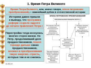 1. Время Петра ВеликогоВремя Петра Великого, или, иначе говоря, эпоха петровских