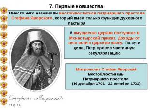 7. Первые новшестваВместо него назначили местоблюстителя патриаршего престола Ст
