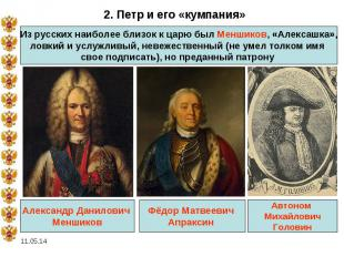 2. Петр и его «кумпания»Из русских наиболее близок к царю был Меншиков, «Алексаш