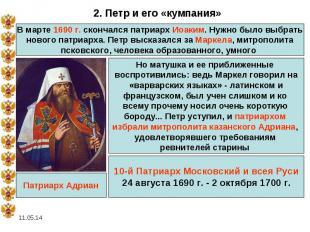 2. Петр и его «кумпания»В марте 1690 г. скончался патриарх Иоаким. Нужно было вы