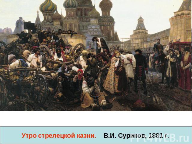 Утро стрелецкой казни. В.И.Суриков, 1881 г.