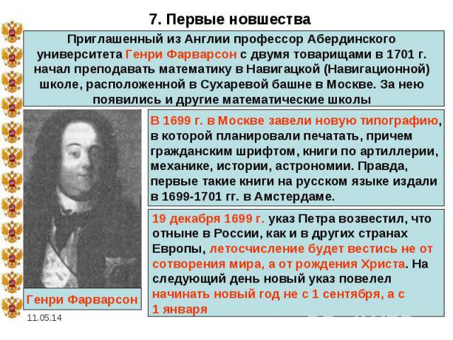 7. Первые новшестваПриглашенный из Англии профессор Абердинcкого университета Генри Фарварсон с двумя товарищами в 1701 г. начал преподавать математику в Навигацкой (Навигационной) школе, расположенной в Сухаревой башне в Москве. За нею появились и …