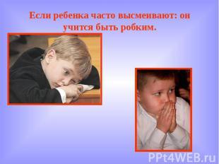 Если ребенка часто высмеивают: он учится быть робким.