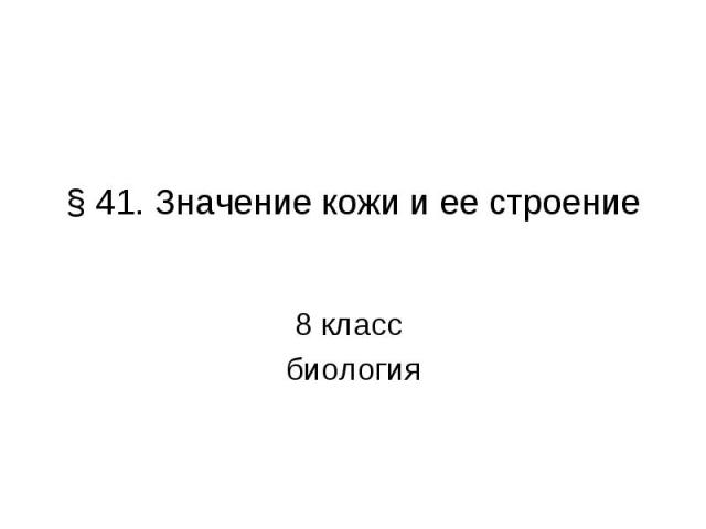 § 41. Значение кожи и ее строение 8 класс биология