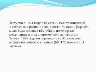 Поступив в 1924 году в Киевский политехнический институт по профилю авиационной