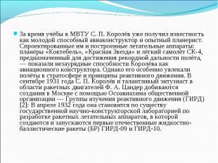 За время учёбы в МВТУ С. П. Королёв уже получил известность как молодой способны