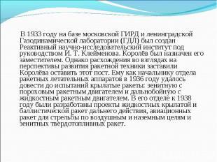 В 1933 году на базе московской ГИРД и ленинградской Газодинамической лаборатории