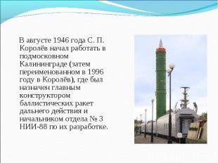 В августе 1946 года С. П. Королёв начал работать в подмосковном Калининграде (за