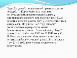 Первой задачей, поставленной правительством перед С. П. Королёвым, как главным к