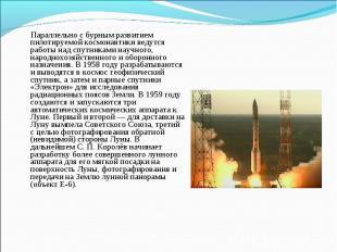 Параллельно с бурным развитием пилотируемой космонавтики ведутся работы над спут