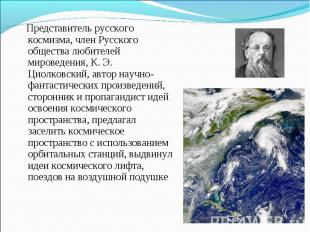 Представитель русского космизма, член Русского общества любителей мироведения, К
