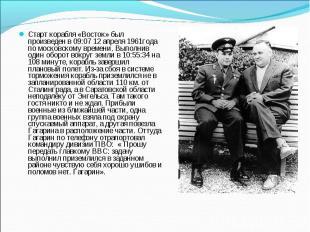 Старт корабля «Восток» был произведен в 09:07 12 апреля 1961года по московскому