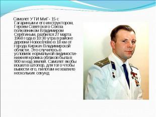 Самолет УТИ МиГ- 15 с Гагариным и его инструктором, Героем Советского Союза полк
