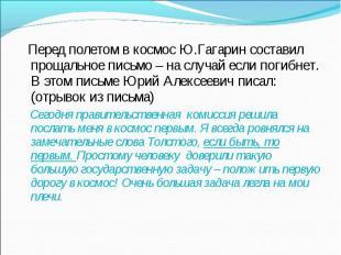 Перед полетом в космос Ю.Гагарин составил прощальное письмо – на случай если пог