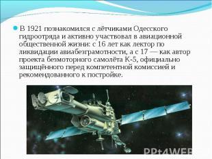 В 1921 познакомился с лётчиками Одесского гидроотряда и активно участвовал в ави