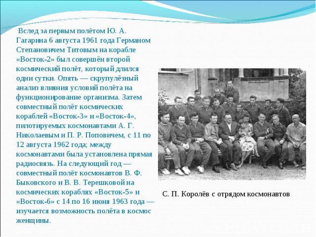 Вслед за первым полётом Ю. А. Гагарина 6 августа 1961 года Германом Степановичем Титовым на корабле «Восток-2» был совершён второй космический полёт, который длился одни сутки. Опять — скрупулёзный анализ влияния условий полёта на функционирование о…