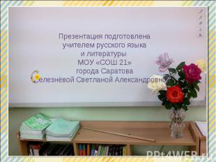 Презентация подготовлена учителем русского языка и литературы МОУ «СОШ 21» город