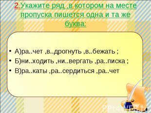 2.Укажите ряд ,в котором на месте пропуска пишется одна и та же буква: А)ра..чет