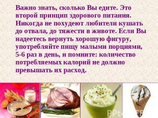 Важно знать, сколько Вы едите. Это второй принцип здорового питания. Никогда не