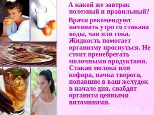 А какой же завтрак полезный и правильный? Врачи рекомендуют начинать утро со ста
