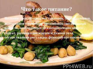 Что такое питание? Питание – это процесс поступления, переваривания, всасывания