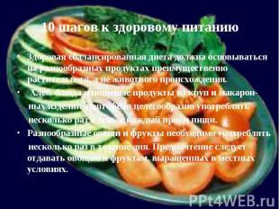 10 шагов к здоровому питаниюЗдоровая сбалансированная диета должна основываться
