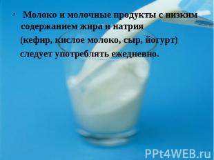 Молоко и молочные продукты с низким содержанием жира и натрия (кефир, кислое мол