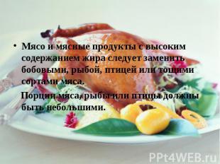 Мясо и мясные продукты с высоким содержанием жира следует заменить бобовыми, рыб