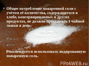 Общее потребление поваренной соли с учётом её количества, содержащегося в хлебе,