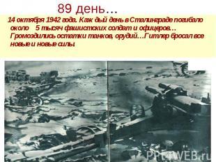 89 день… 14 октября 1942 года. Каждый день в Сталинграде погибало около 5 тысяч