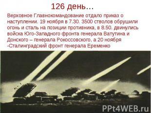 126 день… Верховное Главнокомандование отдало приказ о наступлении. 19 ноября в