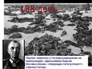 188 день... Паулюс запросил у Гитлера разрешение на капитуляцию: «Дальнейшая бор