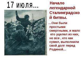 17 июля... Начало легендарной Сталинградской битвы. …Они были простыми смертными