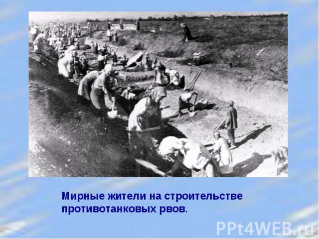 Мирные жители на строительстве противотанковых рвов.