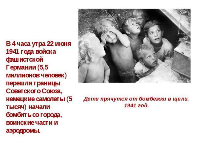 В 4 часа утра 22 июня 1941 года войска фашистской Германии (5,5 миллионов человек) перешли границы Советского Союза, немецкие самолеты (5 тысяч) начали бомбить со города, воинские части и аэродромы. Дети прячутся от бомбежки в щели. 1941 год.