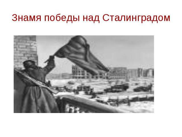 Знамя победы над Сталинградом