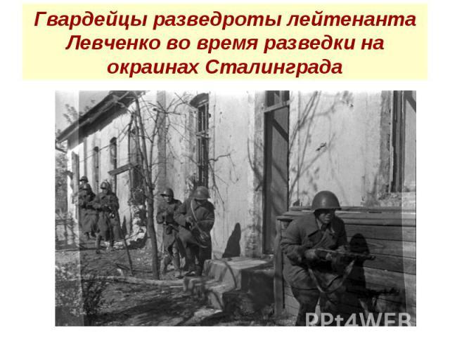 Гвардейцы разведроты лейтенанта Левченко во время разведки на окраинах Сталинграда