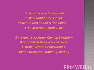 Спросите вы у Ленинграда, У окровавленной Невы: Что значат голод и блокада? – И