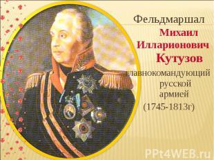 Фельдмаршал Михаил Илларионович Кутузов главнокомандующий русской армией (1745-1