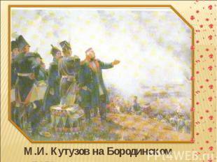 М.И. Кутузов на Бородинском поле