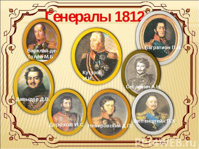 Генералы 1812 г