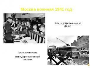 Москва военная 1941 год Запись добровольцев на фронт Противотанковые ежи у Дорог
