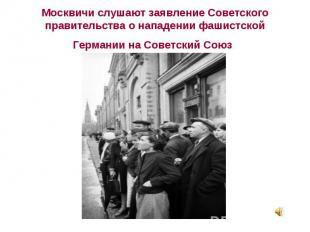 Москвичи слушают заявление Советского правительства о нападении фашистской Герма