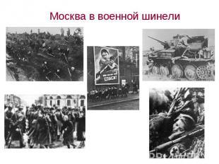 Москва в военной шинели